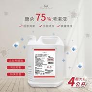 【預計(6/15-18) 開始出貨】康朵 75%清潔液(75%酒精含量) 4000ml【超商限購1桶】