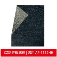 適用 COWAY AP-1512HH AP1512 AP-1512 清淨機 CZ沸石活性碳濾網