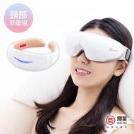 【輝葉】晶亮眼2眼部按摩器+uNeck頸部溫熱按摩儀(HY-Y03+HY-N01)