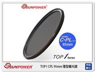 【領券現折,指定銀行卡10%回饋】送濾鏡袋~SUNPOWER TOP1 CPL 95mm 環型偏光鏡(95,湧蓮公司貨)