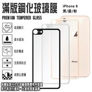 9H滿版 背面 亮面 4.7吋 iPhone 8/i8 背貼 鋼化玻璃保護貼/高清透/強化玻璃/TIS購物館