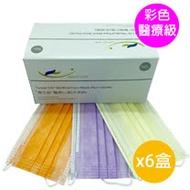 X6盒 台灣製 豐生銳 成人 平面醫療級口罩 黃-紫-橘 三色任選(50片/盒)隨機出貨