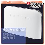 【i Phone Party】HUAWEI 華為 B715 B715s-23c 無線路由器 WIFI分享器