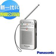 Panasonic 國際牌 新一代口袋型二波段收音機 RF-P50D (公司貨)