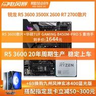 ❤現貨速發❤AMD銳龍R5 3600 3500X 2600 R7 2700散片搭華碩B450M主板CPU套裝