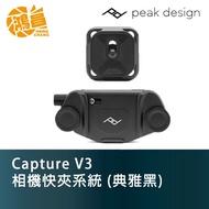 PEAK DESIGN Capture V3 相機快夾系統 快夾+雙向快板組 (典雅黑) 快掛快扣 [鴻昌]