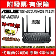 附發票 ASUS 華碩 RT-AC58U RT AC58U AC58 RT AC1300G PLUS雙頻無線分享器