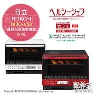 日本代購 HITACHI 日立 MRO-VS8 過熱水蒸氣 水波爐 烤箱 31L 紅色 蒸氣烤箱 烘烤爐