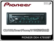 (桃園 聖路易士)先鋒 PIONEER DEH-X7850BT CD/MP3/WMA/USB/AUX/iPhone/藍芽