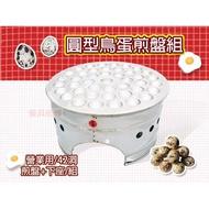 【圓42洞鳥蛋組】四角鳥蛋煎盤/煎荷包蛋盤/台灣小吃創業服務
