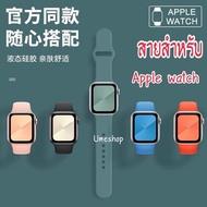 พร้อมส่ง‼️ สาย สำหรับ Apple Watch สาย สีมาใหม่ series 6 5 4 3 2 1 สำหรับ applewatch ขนาด  42mm 44mm 38mm 40mm ume