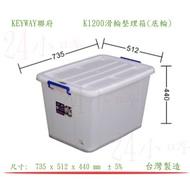 『24小時』 KEYWAY聯府 K1200滑輪整理箱(底輪) 衣物收納箱 玩具分類箱