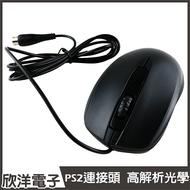 ※ 欣洋電子 ※ PS2連接頭1000DPI高解析光學滑鼠 (MPS-H10)