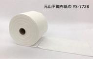 元山不織布紙巾 YS-772B(單箱24卷 / 免運)