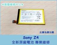★普羅維修中心★新北/高雄 Sony Xperia Z3+ Z4 全新原廠電池 電池老化 電量不穩 充電慢 可代工維修