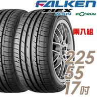 【FALKEN 飛隼】ZIEX ZE914 ECORUN 低油耗環保輪胎_二入組_225/55/17(ZE914)