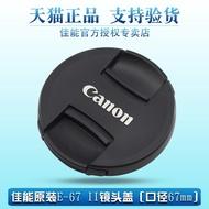原裝Canon/佳能67mm口徑 鏡頭蓋7D 80D 70D 700D 750D 760D 800D 18-135鏡頭蓋