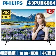★送象印熱水瓶★PHILIPS飛利浦 43吋4K HDR薄邊框聯網液晶顯示器+視訊盒43PUH6004