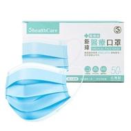 ??[ 現貨 ]鉅瑋 成人平面醫療口罩-藍色 (50片/盒)【杏一】