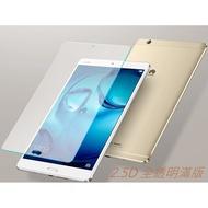 Huawei MediaPad M5 8.4 10.8 華為 9H 奈米 防爆 鋼化玻璃 保護貼
