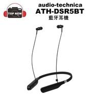 [贈藍牙喇叭] audio-technica 鐵三角 藍牙耳機 ATH-DSR5BT DSR5BT 藍牙 耳機  公司貨