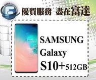 台南『富達通信』三星 SAMSUNG S10+/512GB/雙前鏡頭設計/無線充電【全新直購價23500元】