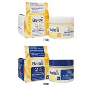 德國 Balea  Q10 膠原蛋白 日霜 /晚霜 組