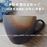 單品1件現貨 日本制備前燒金邊馬克杯水杯茶杯日本手作 陶制馬克杯