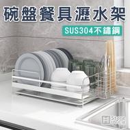 【Store up 收藏】頂級304不鏽鋼 杯碟碗盤瀝水架-加大款-附餐具筒+瀝水盤(ADD007)