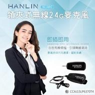 HANLIN 隨插即用 2.4G 領夾式麥克風 高端無線麥克風 教學麥克風 行動麥克風 領夾麥克風