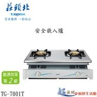 安全嵌入爐TG-7001T