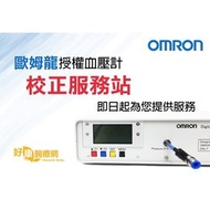 omron歐姆龍授權本公司為OMRON血壓計校正服務站HEM-7320 HEM-7310 HEM-7600T  HEM-7157T HEM-7156