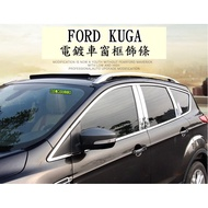 【五金先生】FORD KUGA窗框鍍鉻飾條 福特KUGA窗框飾條 福特KUGA車窗飾條