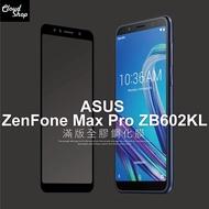 全膠 ZenFone Max Pro ZB602KL X00TD 滿版 9H 鋼化 玻璃貼 手機 全屏滿膠 H06X7