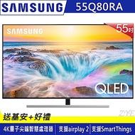 [無卡分期-12期SAMSUNG三星55吋4K QLED液晶電視QA55Q80RAWXZW