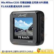 送大容量記憶卡 Mio MiVue C330 行車記錄器 公司貨 GPS測速 F1.8大光圈 感光元件 1080P