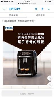 菲利浦義式自動咖啡機(EP2220)