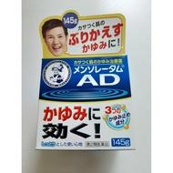 日本AD小護士曼秀雷敦145g 進階版