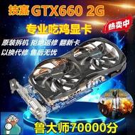 GTX660 2G / 3G GTX760 960