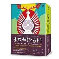 【佛化人生】日本神諭占卜卡:來自眾神、精靈、生命與大地的訊息