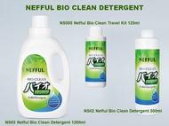 Nefful Bio Clean Detergent 125ml / 500ml / 1200ml 妮芙露洁净洗剂