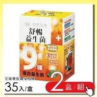 【兩盒享免運】台塑生醫  舒暢益生菌(35包入/盒)x2