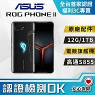 【創宇通訊│福利品】保固3個月 ASUS ROG PHONE II/12G+1TB (ZS660) 實體店開發票