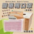 鈺祥 雙鋼印醫療用口罩(50入盒裝) 兒童適用 台灣製造- 玫瑰粉