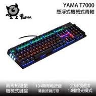 YAMA T7000 高特青軸 遊戲機械式鍵盤