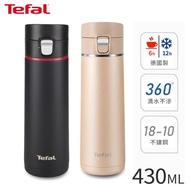 【Tefal 特福】WeGo彈蓋不鏽鋼保溫杯/保溫瓶 430ml(兩色任選)