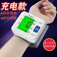 【爆款現貨】樹康血壓計全自動智能語音家用腕式測血壓儀器表充電高血壓測量儀