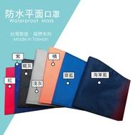 防水平面口罩 台灣製造 嚴選福懋防水布料