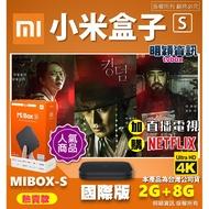 【預購中】小米盒子S 國際版| 加贈NETFLIX 4K會員|第四台直播|翻牆|明穎資訊(來店預約制)
