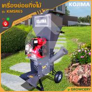 [G] เครื่องย่อยกิ่งไม้ เครื่องย่อยสลายกิ่งไม้ 3นิ้ว ยี่ห้อ KOJIMA รุ่น KMSR65 (เฉพาะโครง ไม่รวมเครื่องยนต์) โดย GROWCERY